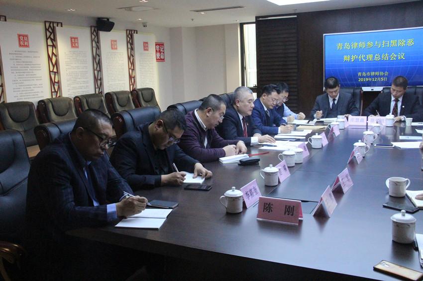"""华政律师事务所参加市律协组织召开的""""扫黑除恶辩护代理总结会议"""""""