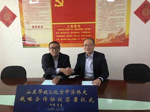 华政所与北京中济纬天专利代理有限公司签署战略合作协议