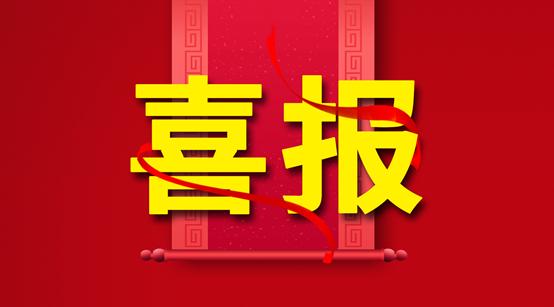 华政所成功入围潍坊市司法局第三届政府法律顾问库