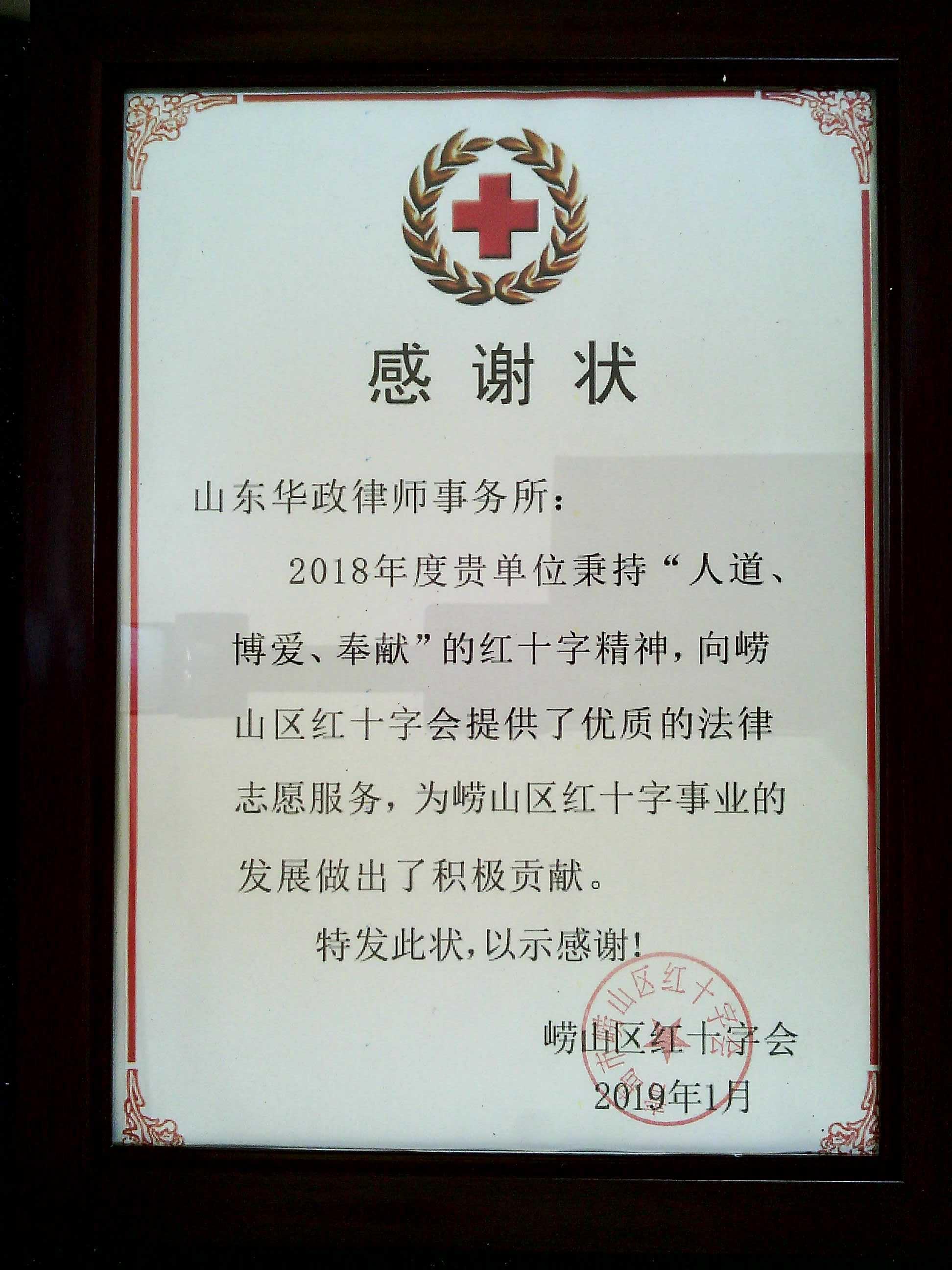 华政公益|崂山区红十字会颁发感谢状