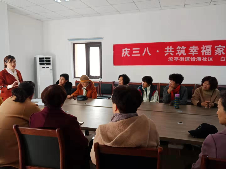 华政所开展三八妇女节社区公益讲座活动