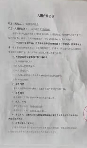 华政所与淄博市司法局顺利达成入围合作协议