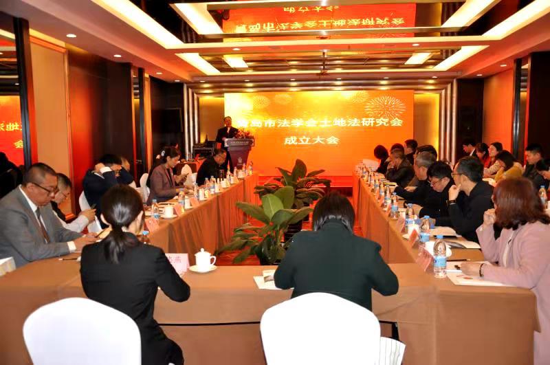 青岛市法学会土地法研究会成立 华政律师事务所当选常务副会长单位