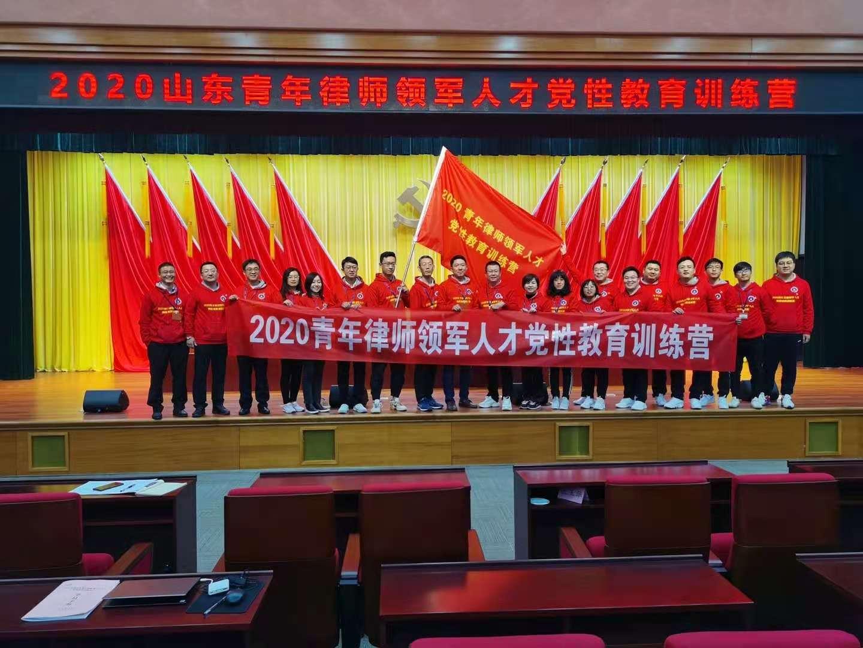 华政所于娜娜副主任参加山东青年律师领军人才党性教育训练营