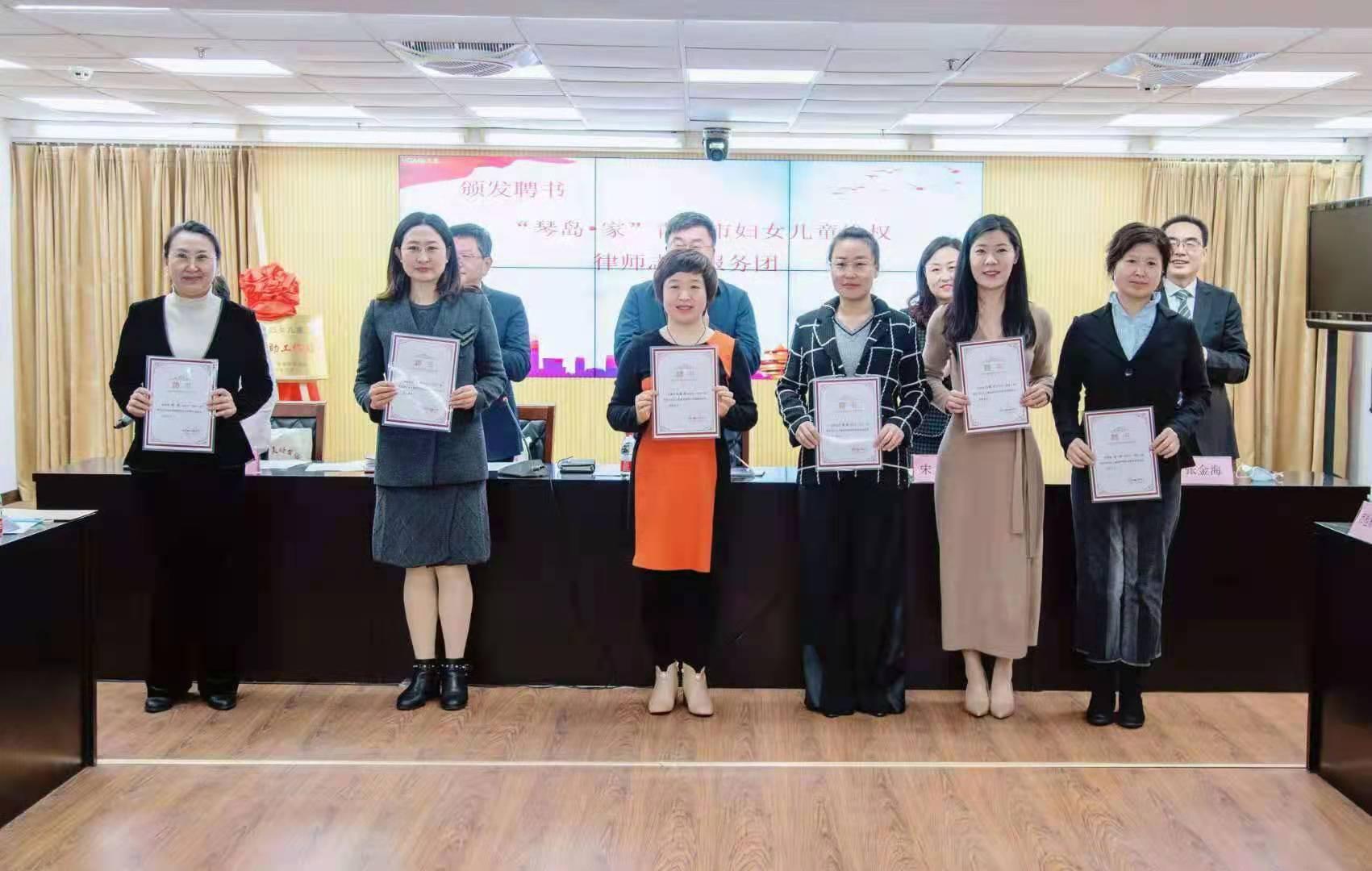 华政所被授予青岛市妇女儿童法律援助案件受理点