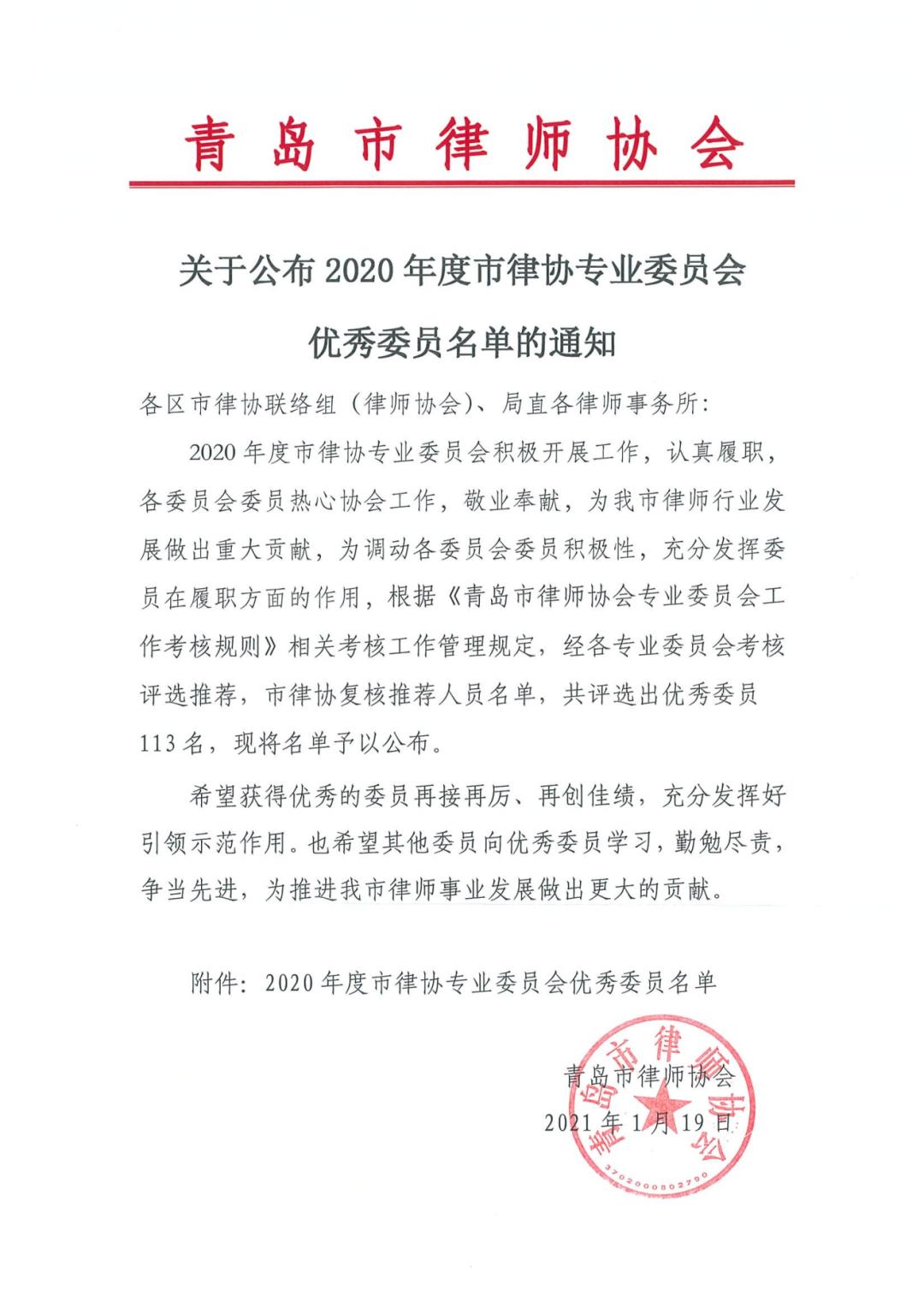 华政所多名律师被评为2020年度市律协专业委员会优秀委员