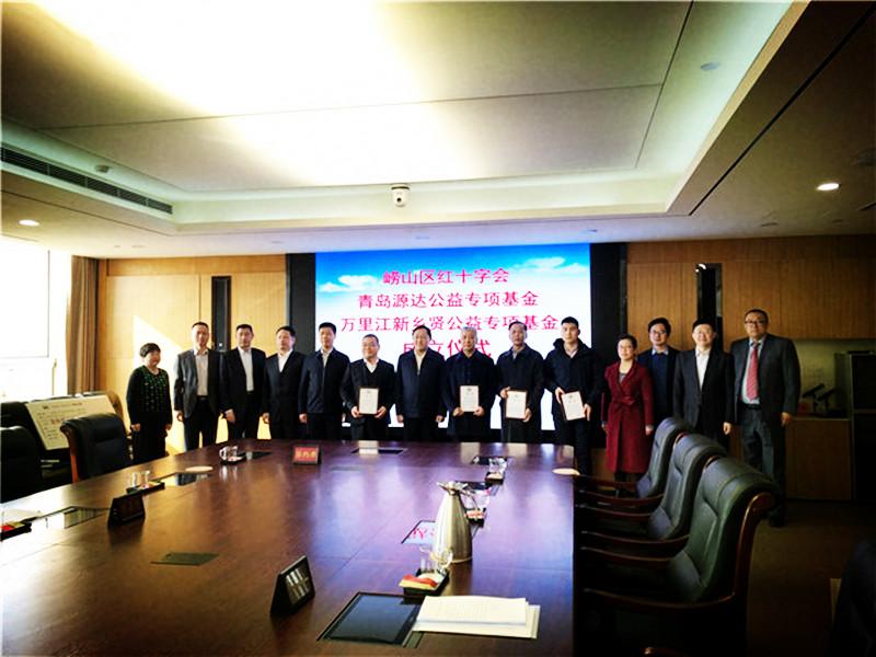 华政所积极参与协助崂山区红十字会设立公益基金支持乡村振兴