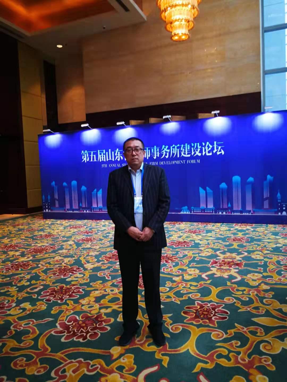 华政所李嘉奎主任参加第五届山东省律师事务所建设论坛