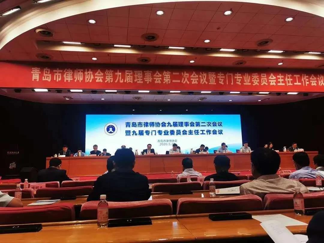 华政所7名律师入选青岛市律协第九届专门委员会及专业委员会