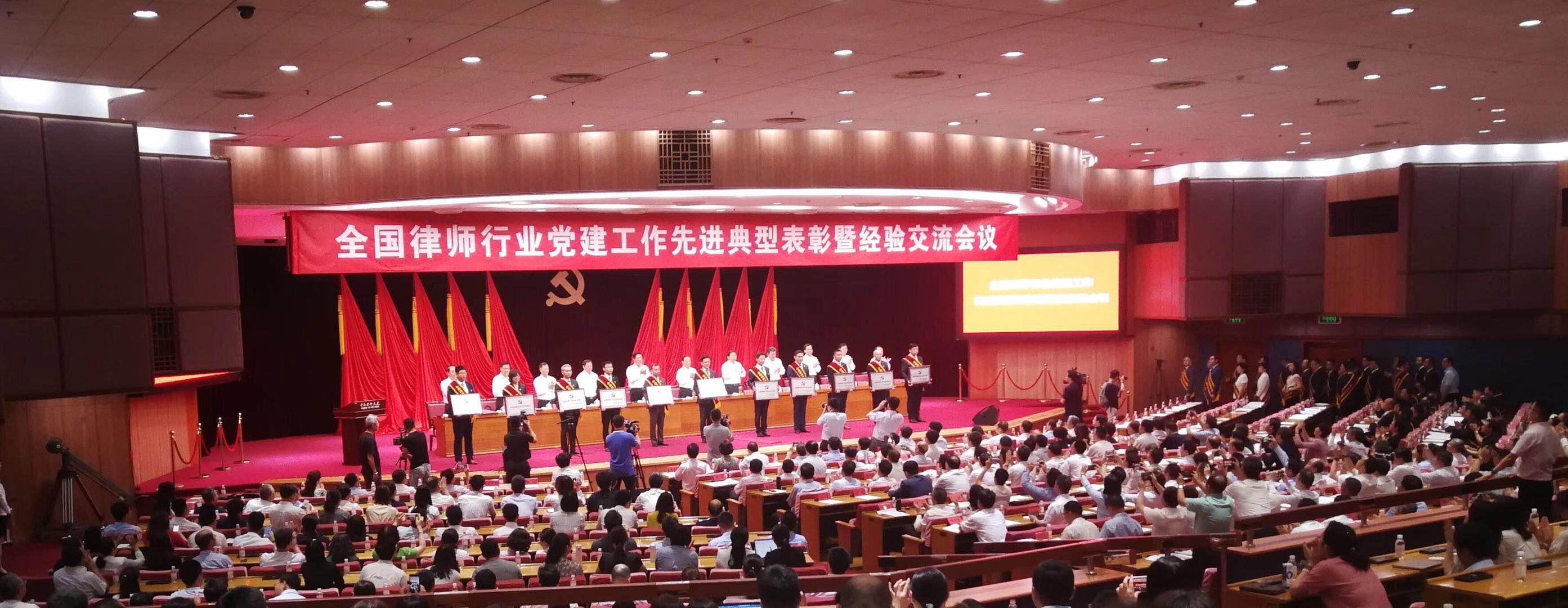 华政所党员律师参加全国律师行业党建工作先进典型表彰暨经验交流会议