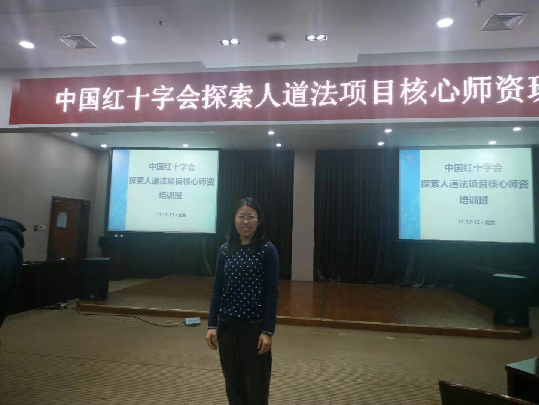华政所于丽赟参加中国红十字会探索人道法项目核心师资培训班