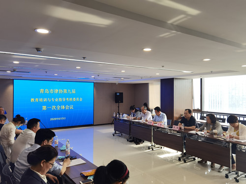 华政所张玉鹏主任参加青岛市律协第九届教育培训与专业指导考核委员会第一次全体会议