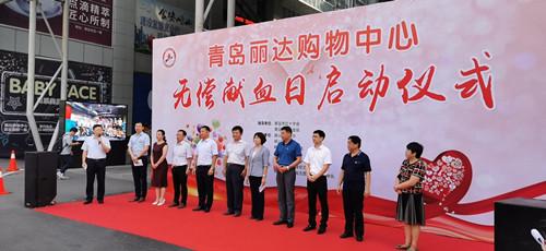 """华政所组织参加青岛市首个商业中心""""无偿献血日""""活动"""