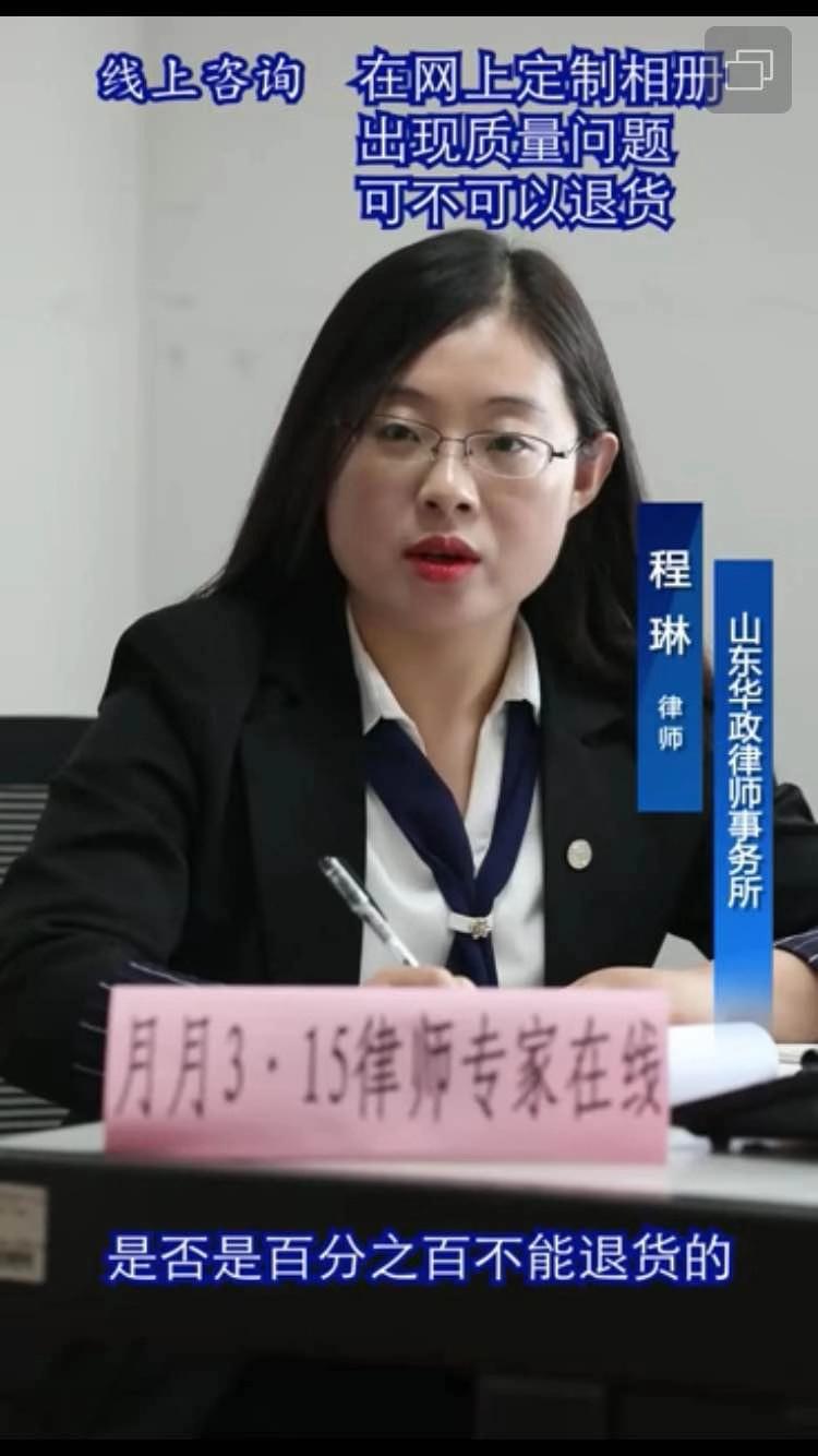 华政所受邀参加青岛市消保委《邀请专家律师在线》专题栏目