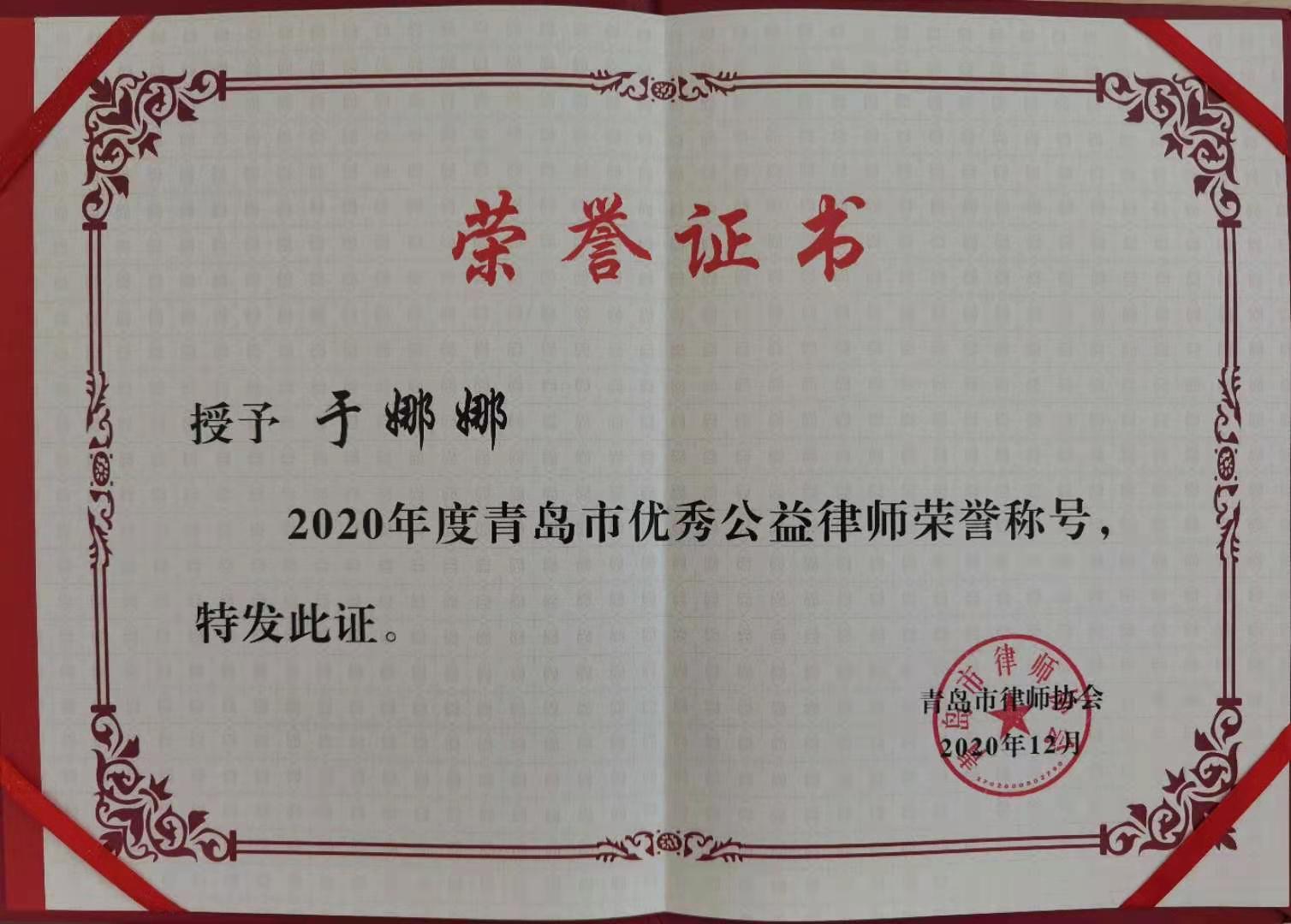 华政所于娜娜副主任获青岛市优秀公益律师荣誉称号