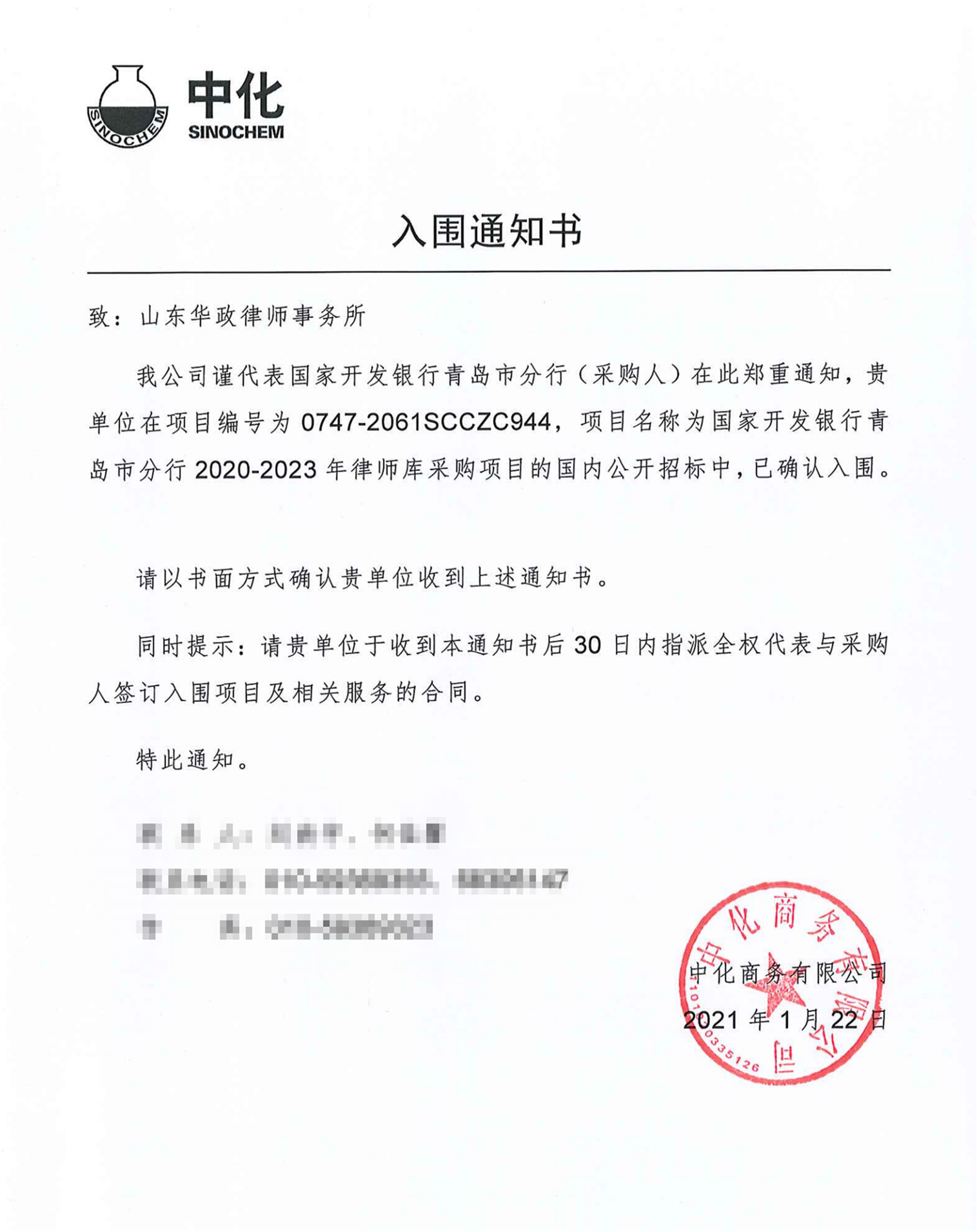 华政所顺利入围国家开发银行青岛市分行2020-2023年律师库项目