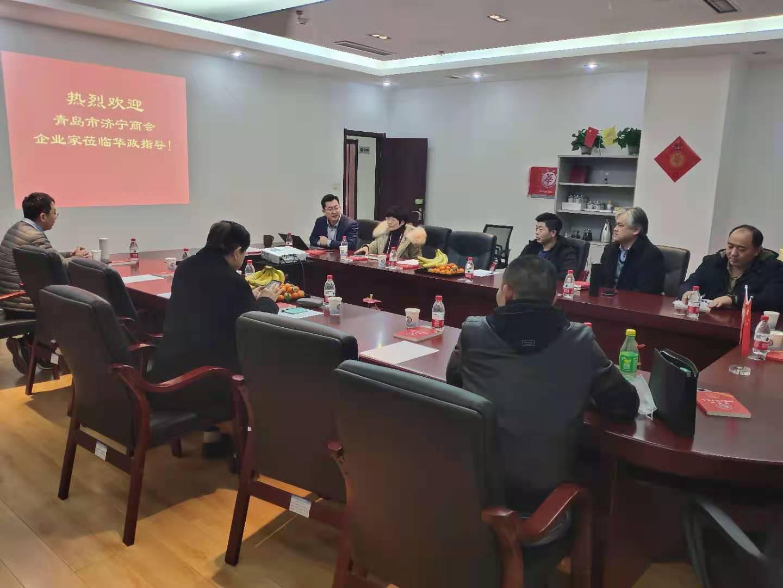 青岛市济宁商会企业家座谈会在华政律师事务所顺利召开