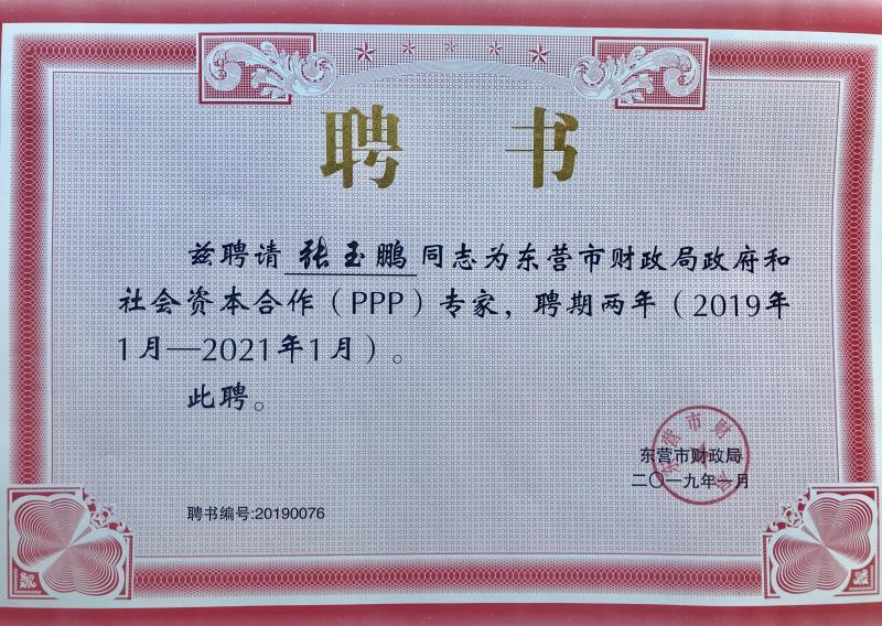 华政所张玉鹏主任入选东营市财政局PPP专家库