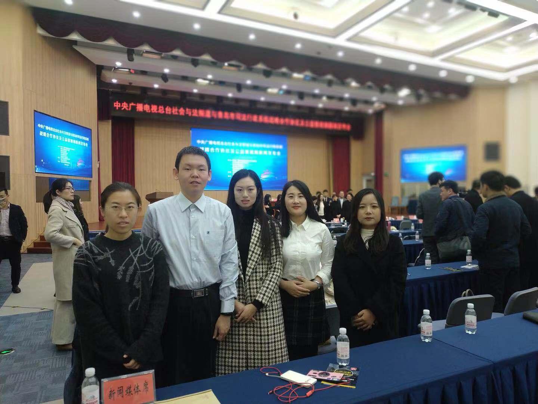 华政所参加央视社会与法频道公益微视频新闻发布会