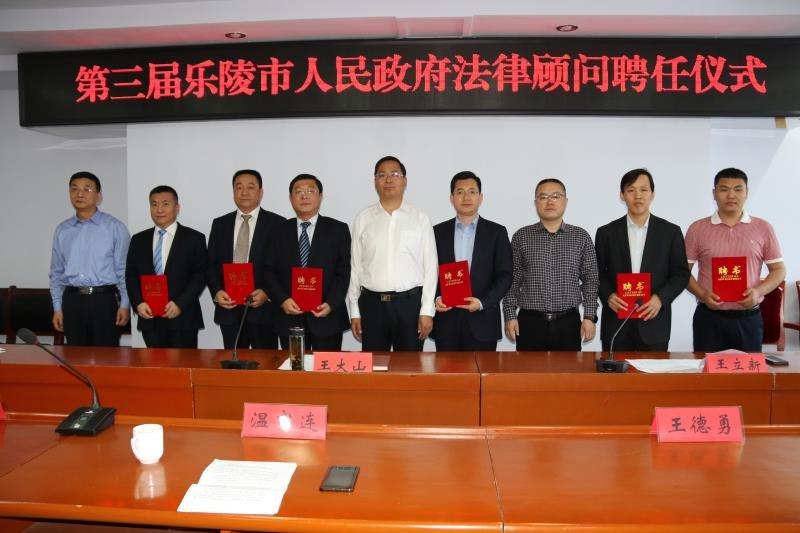华政所张玉鹏主任受聘担任第三届乐陵市人民政府法律顾问