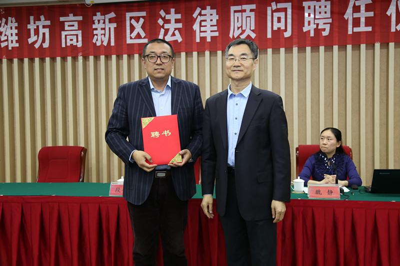 祝贺华政所被聘为潍坊高新区法律顾问成员单位