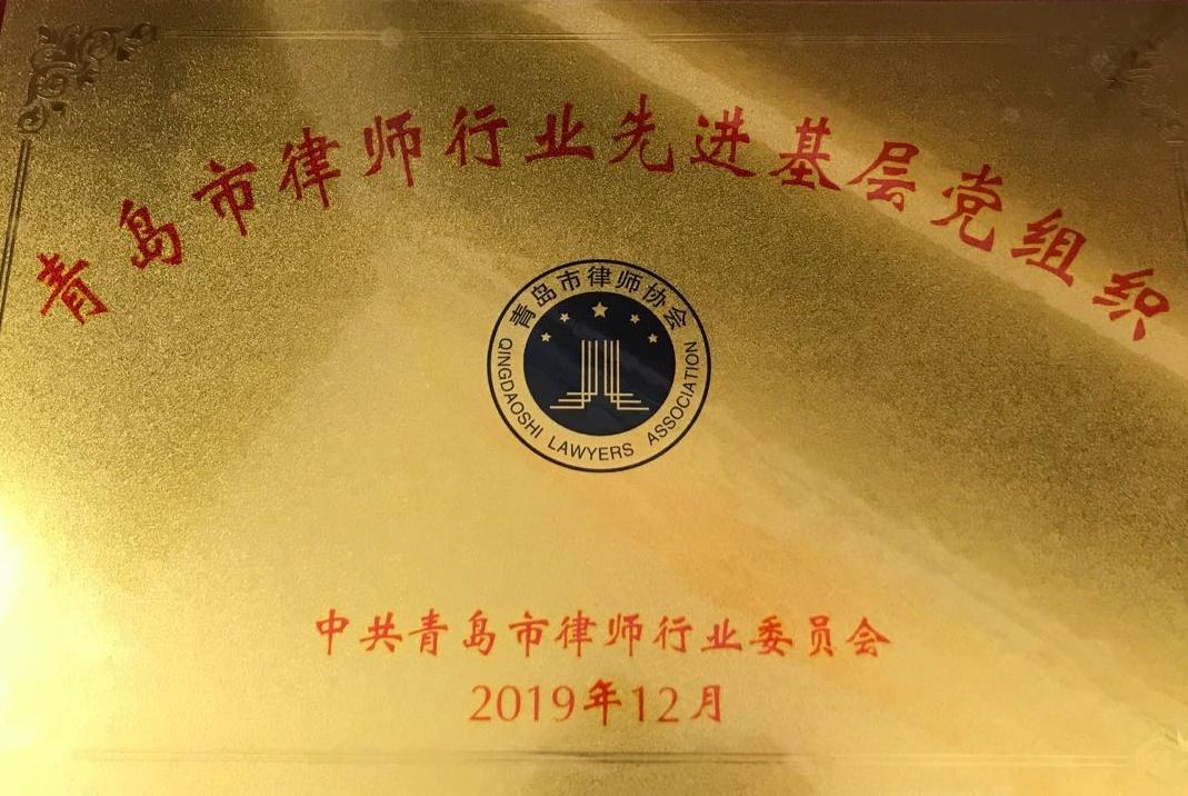祝贺华政所获中共青岛市律师行业委员会先进表彰