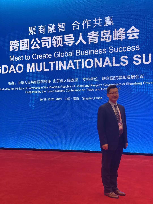 华政所张玉鹏主任参加跨国公司领导人青岛峰会