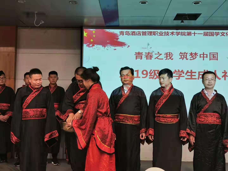 华政所参加青岛酒店管理职业技术学院行冠笄之成人礼仪式