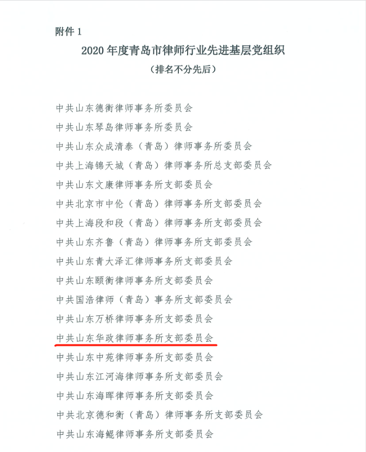 祝贺华政所获市律师行业先进基层党组织及于娜娜律师获优秀律师共产党员称号