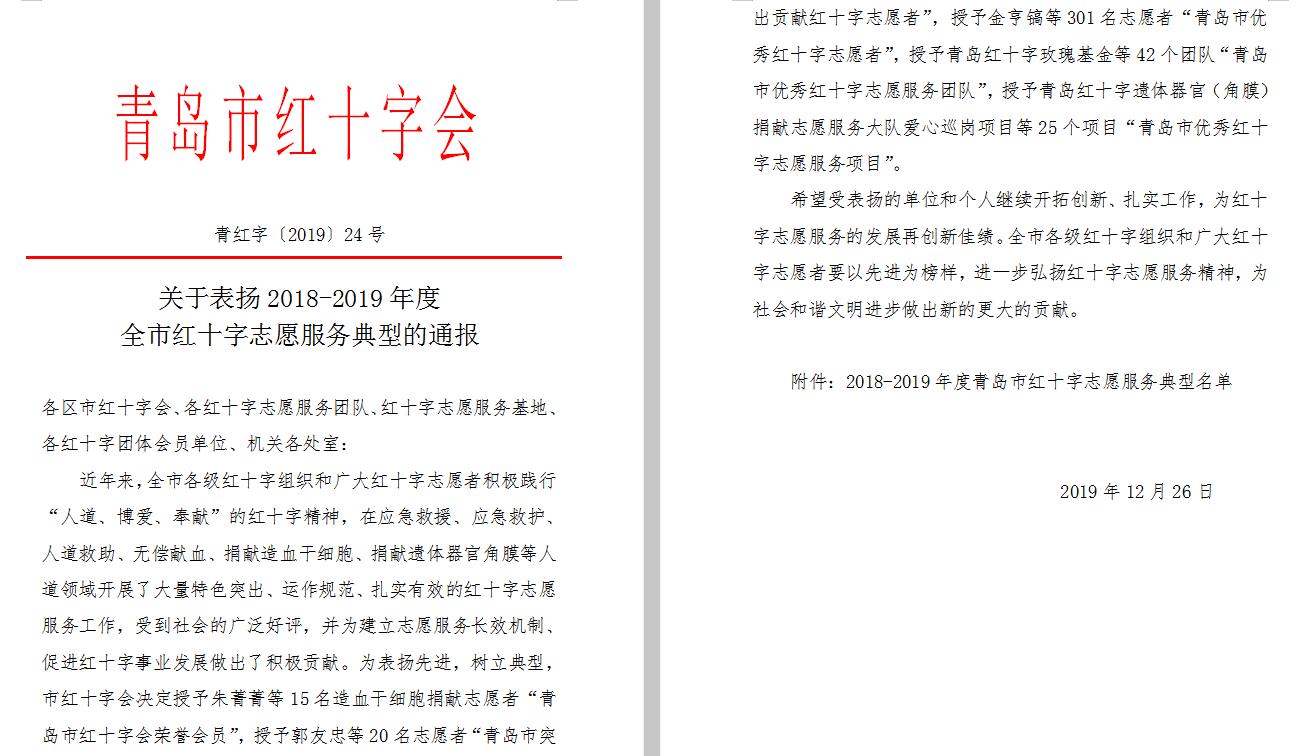 山东华政律师事务所律师荣获青岛市优秀红十字志愿者称号