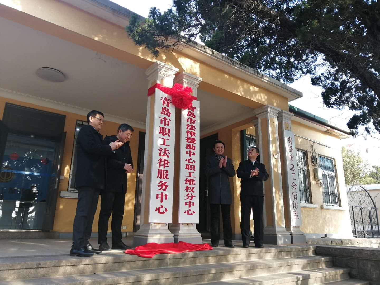 华政所李玉娜副主任、郝美丽律师青岛市职工法律服务中心揭牌仪式
