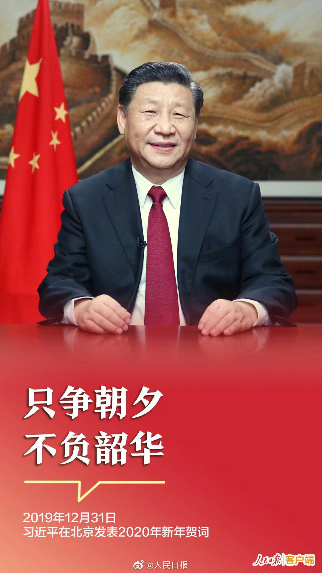 华政律师事务所2020新年献词