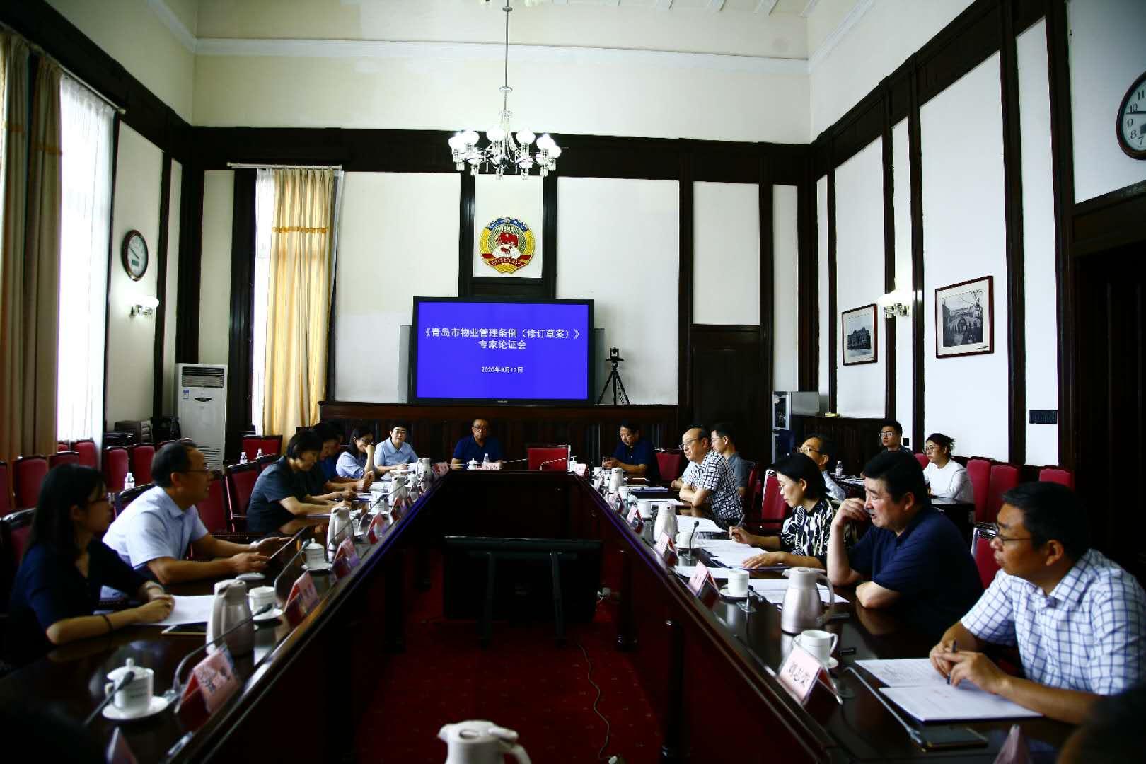 华政所李嘉奎主任参加《青岛市物业管理条例(修订草案)》专家论证会