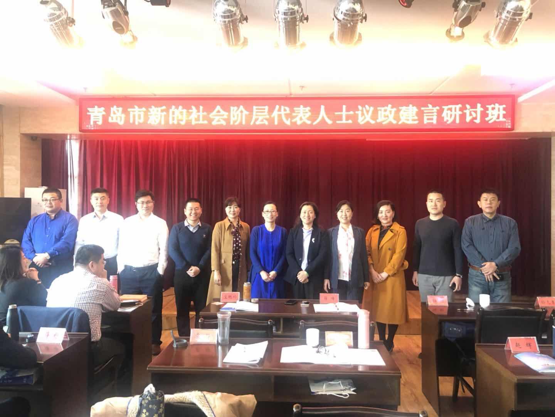 华政所于霞副主任参加青岛市新的社会阶层代表人士议政建言春季研讨班