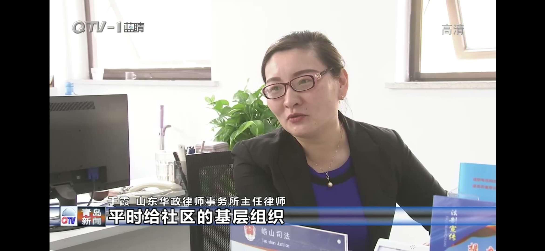 华政所积极参与崂山区中韩街道10分钟公共法律服务圈