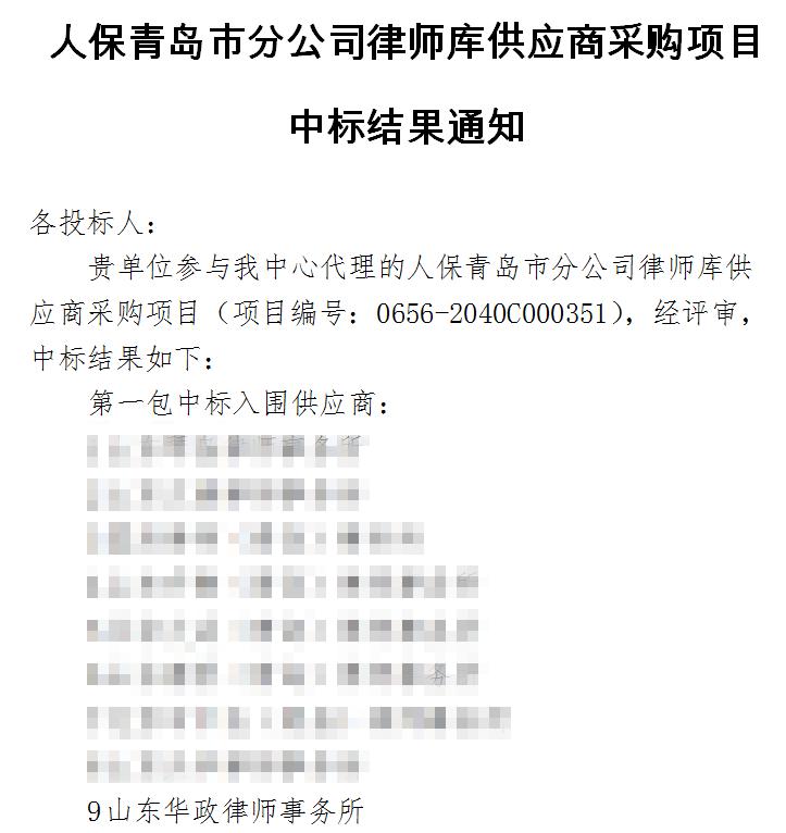 华政所成功中标人保青岛市分公司律师库供应商(第一包)