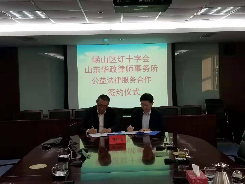 华政律师事务所与崂山区红十字会签订《公益法律服务合作框架协议》